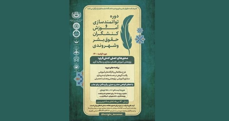 دوره توانمندسازی و آموزش کنشگران حقوق بشر و شهروندی برگزار میشود