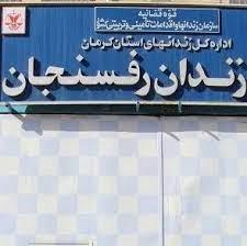 بازدید رئیس کل دادگستری کرمان از زندان رفسنجان