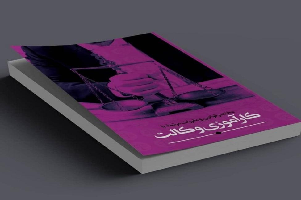 کتاب مختصر قوانین و مقررات مرتبط با کارآموزی وکالت منتشر شد