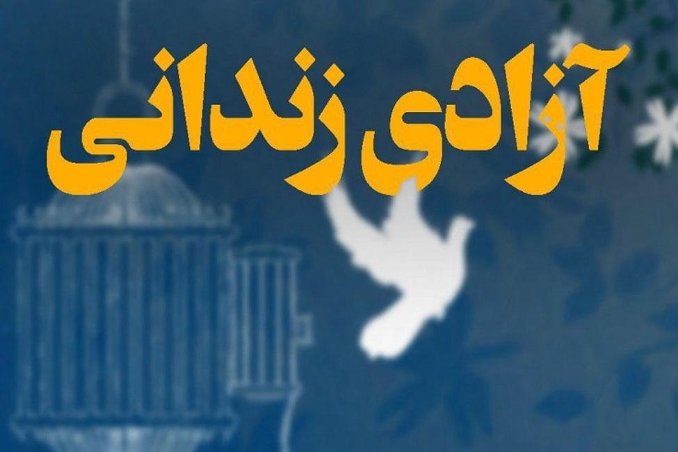 بانوی نیکوکار با سهم ارثیه خود ۱۱ زندانی بدهکار را آزاد کرد