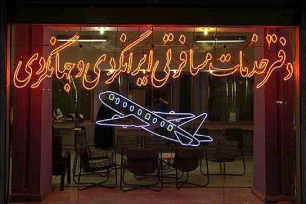 پلمب دفتر مسافرتی متخلف در قم با ورود سازمان بازرسی در پی اخلال در نظم فرودگاه امام خمینی (ره)