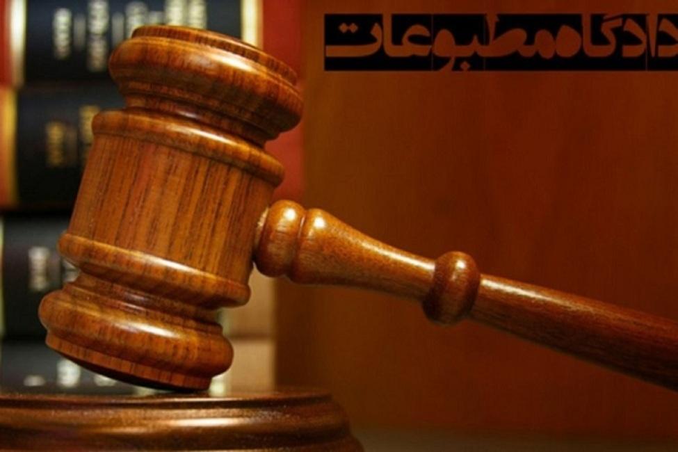 جزئیات رسیدگی به ۲ پرونده مطبوعاتی/ مدیر مسئول سایت اعتدال مجرم شناخته شد