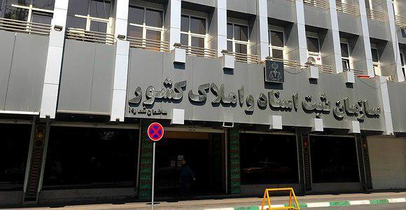 هشت ماموریت رئیس سازمان ثبت اسناد و املاک کشور به مدیران ستادی و استانی/ رشد ۱۱۴۳ درصدی تثبیت قطعات اراضی ملی در شش ماه سال ۱۴۰۰