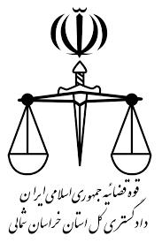 ملاقات مردمی رئیس کل دادگستری خراسان شمالی با ۵۲ نفر از مراجعین