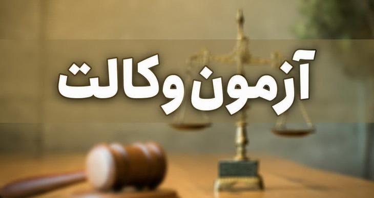آزمون وکالت ۱۴۰۰ مرکز وکلای قوه قضاییه برگزار شد