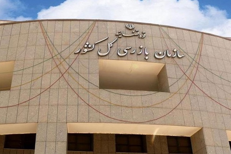 اعلام وصول بیش از هزار و ۸۰۰ شکایت به سازمان بازرسی سیستان و بلوچستان