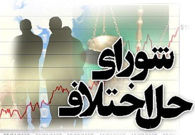 سازش پرونده ۴۰ میلیاردی با تلاش شورای حل اختلاف فارس