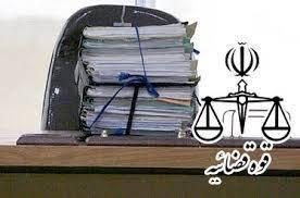 ثبت ۲۰ هزار پرونده بدون کاغذ و بهصورت الکترونیکی در سامانه مدیریت پروندههای قضایی دادگستری استان یزد