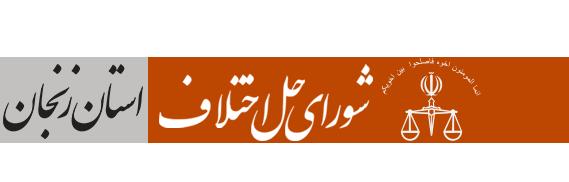 مختومه شدن بیش از ۴۰ هزار پرونده با تلاش شورای حل اختلاف زنجان