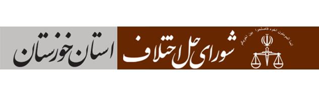 ایجاد سازش در بیش از ۱۸ هزار پرونده با تلاش شورای حل اختلاف خوزستان